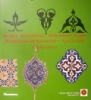 Arabic Ornaments. Арабский орнамент. (+CD)